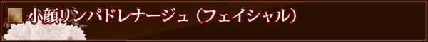 フェイシャル(小顔リンパドレナージュ)