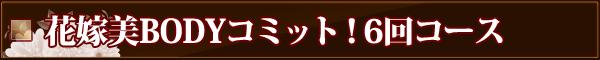 花嫁美BODYコミット!6回コース
